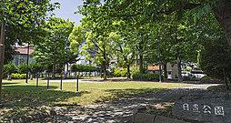 日置公園 約120m(徒歩2分)