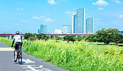 多摩川サイクリングコース 約600m(徒歩8分)