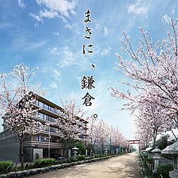 ザ・パークハウス 鎌倉の外観