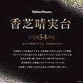【ダイワハウス】香芝晴実台 (建築条件付宅地分譲)