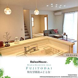 【ダイワハウス】和大学園前ふじと台 (分譲住宅)