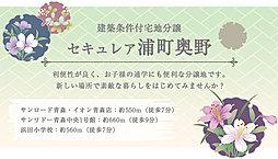 【ダイワハウス】セキュレア浦町奥野(第1期・第2期) (建築条...