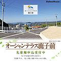 【ダイワハウス】オーシャンテラス鹿子前 (建築条件付宅地分譲)