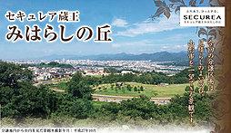 【ダイワハウス】セキュレア蔵王みはらしの丘 (分譲住宅)