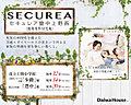 【ダイワハウス】セキュレア豊中上野西 (建築条件付宅地分譲)