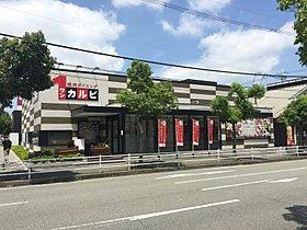ワンカルビ 三木店 (1060m徒歩14分)