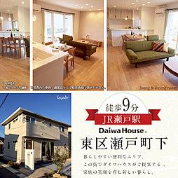 【ダイワハウス】東区瀬戸町下 (分譲住宅)