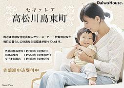 【ダイワハウス】セキュレア高松川島東町 (建築条件付宅地分譲)