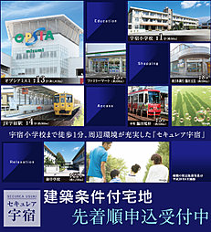 【ダイワハウス】セキュレア宇宿 (建築条件付宅地分譲)