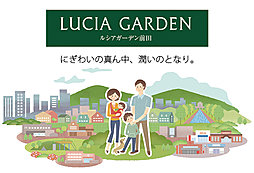 【ダイワハウス】ルシアガーデン前田 (建築条件付宅地分譲)
