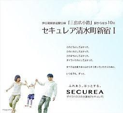 【ダイワハウス】セキュレア清水町新宿I (建築条件付宅地分譲)