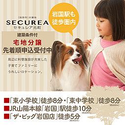 【ダイワハウス】セキュレア元町 (建築条件付宅地分譲)