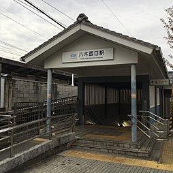 近鉄八木西口駅...