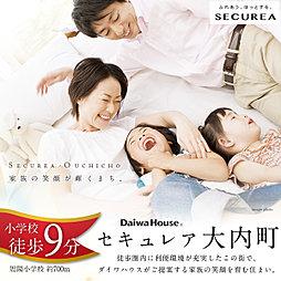 【ダイワハウス】セキュレア大内町 (建築条件付宅地分譲)