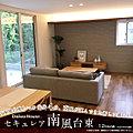 【ダイワハウス】セキュレア南風台東 (分譲住宅)