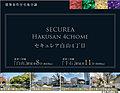 【ダイワハウス】セキュレア白山4丁目 (建築条件付宅地分譲)