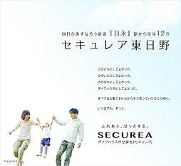 【ダイワハウス】セキュレア東日野 (建築条件付宅地分譲)