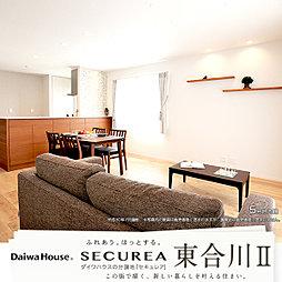 【ダイワハウス】セキュレア東合川II (分譲住宅)