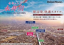 【ダイワハウス】セキュレア永井川 (建築条件付宅地分譲)