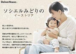 【ダイワハウス】ソシエルみどりの イーストリア (分譲住宅)