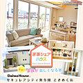 【ダイワハウス】セキュレアシティ舞多聞 ときめく街 「家事シェアハウス」(分譲住宅)