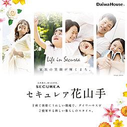 【ダイワハウス】セキュレア花山手 (建築条件付宅地分譲)