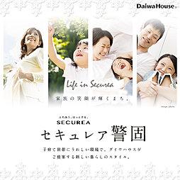 【ダイワハウス】セキュレア警固 (建築条件付宅地分譲)