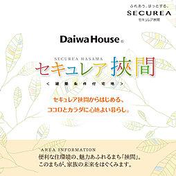 【ダイワハウス】セキュレア挾間 (建築条件付宅地分譲)