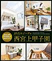 【ダイワハウス】まちなかジーヴォ西宮上甲子園 (分譲住宅)