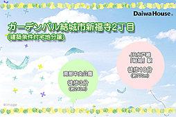 【ダイワハウス】ガーデンパル結城市新福寺2丁目 (建築条件付宅...