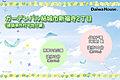 【ダイワハウス】ガーデンパル結城市新福寺2丁目 (建築条件付宅地分譲)