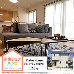 【ダイワハウス】プレタウン源藤2期 「家事シェアハウス」(分譲...