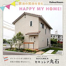 【ダイワハウス】セキュレア丸石 (分譲住宅)