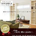 【ダイワハウス】セキュレア国立富士見台 (分譲住宅)