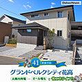 【ダイワハウス】グランドベルクシティ花高 (分譲住宅)