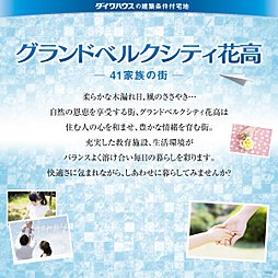 【ダイワハウス】グランドベルクシティ花高 (建築条件付宅地分譲)