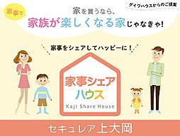 【ダイワハウス】セキュレア上大岡 「家事シェアハウス」(分譲住...