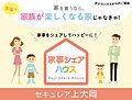 【ダイワハウス】セキュレア上大岡 「家事シェアハウス」(分譲住宅)
