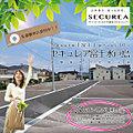 【ダイワハウス】セキュレア富士水戸島 (建築条件付宅地分譲)