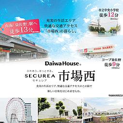 【ダイワハウス】セキュレア市場西 (建築条件付宅地分譲)