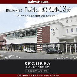 【ダイワハウス】セキュレア西条駅北IV (建築条件付宅地分譲)