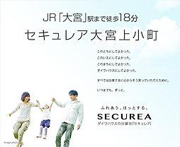 【ダイワハウス】セキュレア大宮上小町 第1期(建築条件付宅地分...