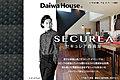 【ダイワハウス】セキュレア西高屋 (分譲住宅)