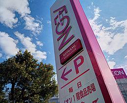 イオン 西新井店 約2,750m