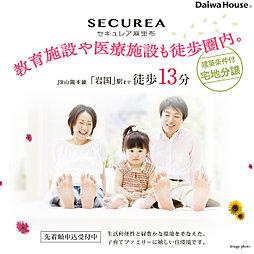 【ダイワハウス】セキュレア麻里布 (建築条件付宅地分譲)