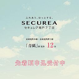 【ダイワハウス】セキュレア青戸7丁目 (分譲住宅)
