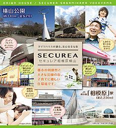 【ダイワハウス】セキュレア相模原横山 (分譲住宅)の外観