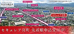 【ダイワハウス】セキュレア宮町 (建築条件付宅地分譲)