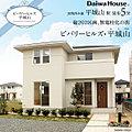 【ダイワハウス】ビバリーヒルズ・平城山 (分譲住宅)
