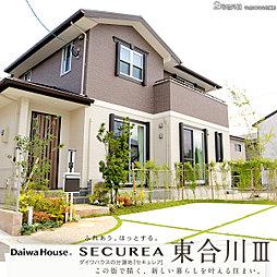 【ダイワハウス】セキュレア東合川III (木造住宅)(分譲住宅)